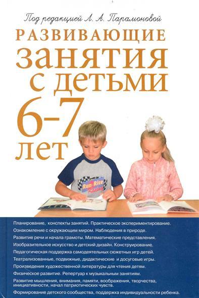 Развивающие занятия с детьми 6-7 лет от Читай-город