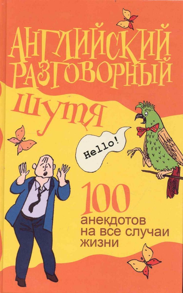 Миловидов В. Английский разговорный шутя 100 самых смешных анекдотов… ISBN: 9785170646043