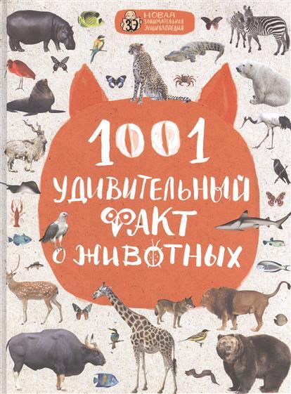 Баранова Н., Лукашанец Д., Мазур О. 1001 удивительный факт о животных н н баранова мой четвертый год