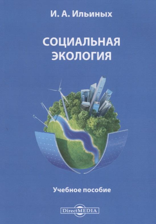 Ильиных И. Социальная экология. Учебное пособие