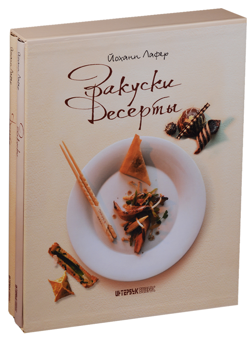 Лафер Й. Закуски и десерты. Комплект из 2 книг в футляре йоханн лафер закуски и десерты комплект из 2 книг