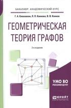 Геометрическая теория графов. Учебное пособие для академического бакалавриата