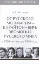 От Русского Монмартра - к Брайтон-Бич: Эволюция Русского мира в 1950-е - начале 1980-х гг. Том 5