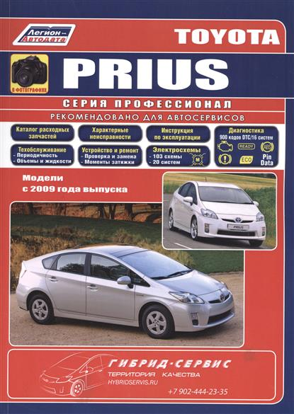 Toyota PRIUS в фотографиях. Модели c 2009 года выпуска. Руководство по ремонту и техническому обслуживанию toyota crown crown majesta модели 1999 2004 гг выпуска toyota aristo lexus gs300 модели 1997 руководство по ремонту и техническому обслуживанию