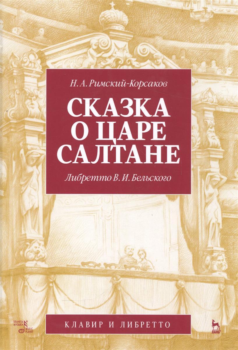 Сказка о царе Салтане. Либретто В.И. Бельского. Клавир и либретто