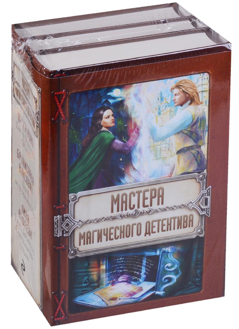 Куно О., Вонсович Б., Алфеева Л. Мастера магического детектива (комплект из 3 книг) алфеева л аккад дэм и я адептка хаоса