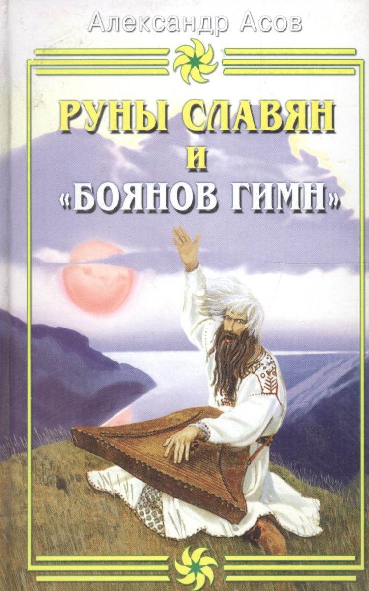 Руны славян и Боянов гимн