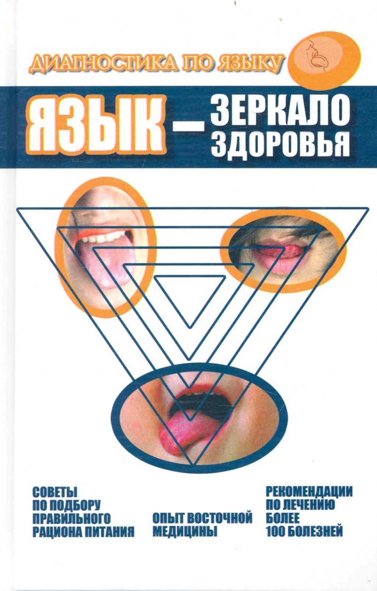 Язык зеркало здоровья Диагностика по языку