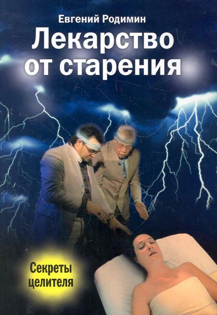 Лекарство от старения Секреты целителя