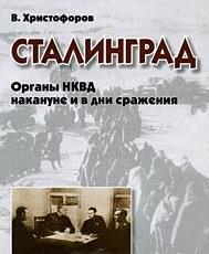 Сталинград Органы НКВД накануне и в дни сражения
