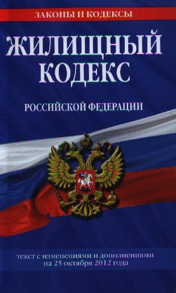 Жилищный кодекс Российской Федерации. Текст с изменениями и дополнениями на 25 октября 2012 года