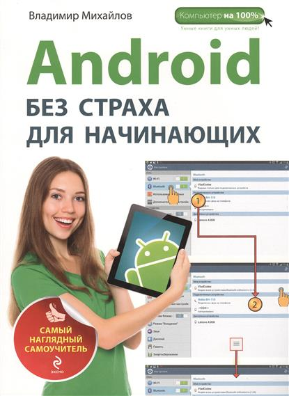 Михайлов В. Android без страха для начинающих михайлов в дремова м android для женщин