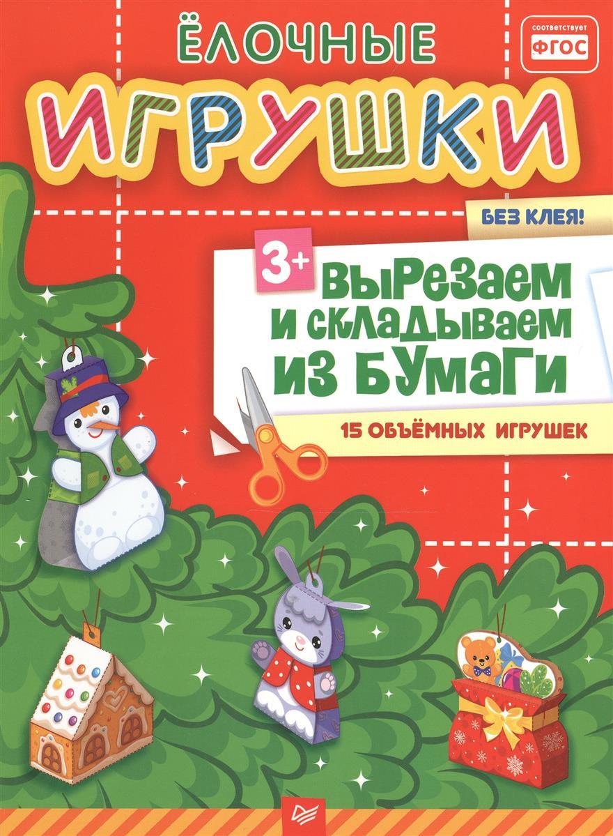 Сафонова Ю. Елочные игрушки. Вырезаем и складываем из бумаги. Без клея! 15 объемных игрушек питер новогодние подарки вырезаем и складываем из бумаги
