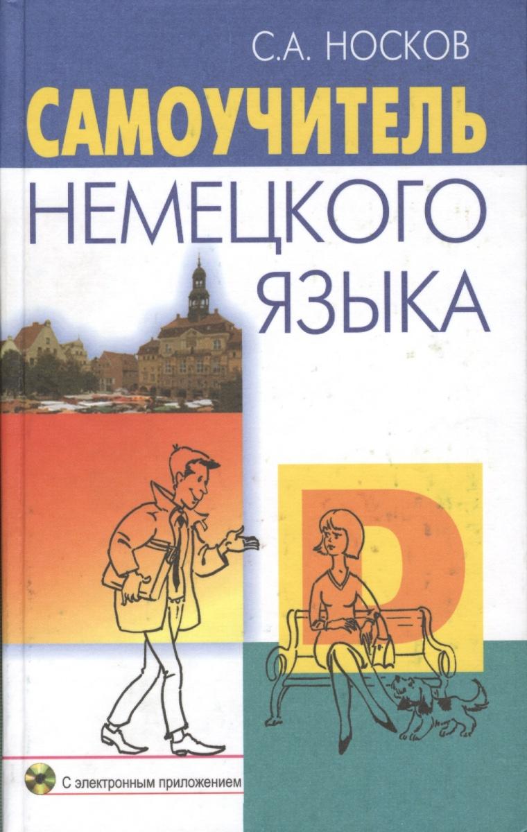 Носков С. Самоучитель немецкого языка (с электронным приложением). 21-е издание, переработанное