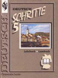 Бим И., Садомова Л. Шаги 5 Немецкий язык 9 кл Учебник