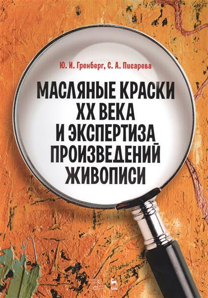 Гренберг Ю., Писарева С. Масляные краски ХХ века и экспертиза произведений живописи