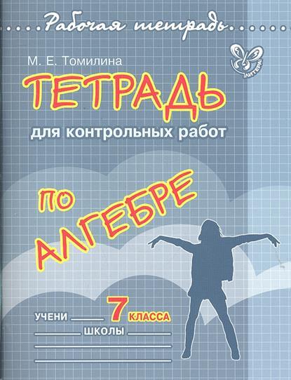 Томилина М.: Тетрадь для контрольных работ по алгебре 7 кл.