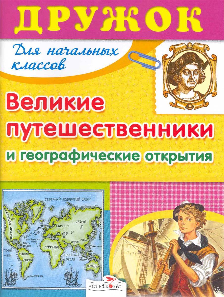 Дружок Великие путешественники и географ. открытия