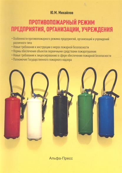 Михайлов Ю. Противопожарный режим предприятия, организации, учреждения