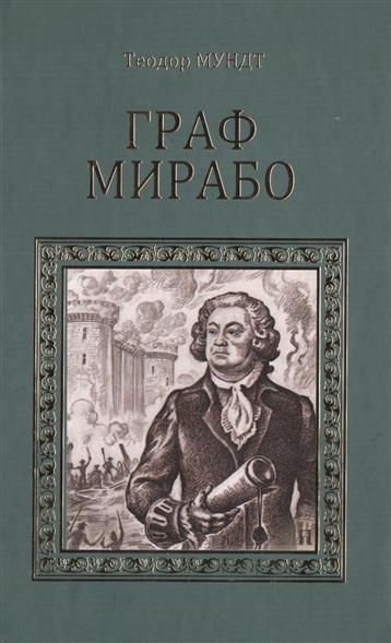 Мундт Т. Граф Мирабо мундт т серия любовь и корона комплект из 3 книг