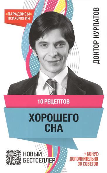 Курпатов А. 10 рецептов хорошего сна. 7-е издание kit thule honda cr v 5 dr suv 12 гладкая крыша