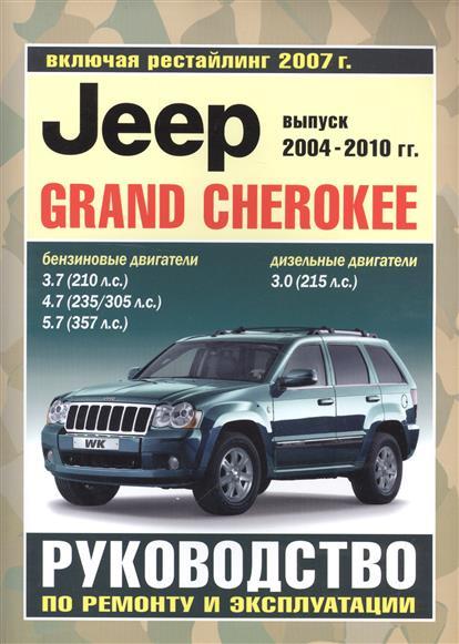 Jeep Grand Cherokee. Руководство по ремонту и эксплуатации. Бензиновые двигатели. Дизельные двигатели. Выпуск 2004-2010 гг. включая рестайлинг 2007 г. jeep grand cherokee iii 2004 2010 carbon