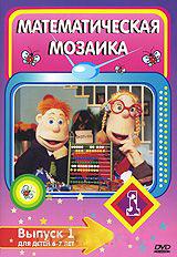Математическая мозаика выпуск 1 (DVD) (С-поставка)