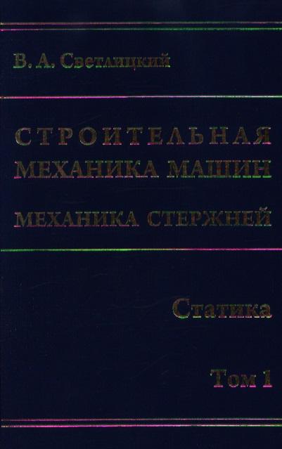 Светлицкий В. Строительная механика машин Механика стержней Т.1/2тт Статика sitemap 196 xml