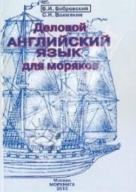 Бобровский В., Вохмянин С. Деловой английский язык для моряков. Учебное пособие (+CD) stanton c 402 cd