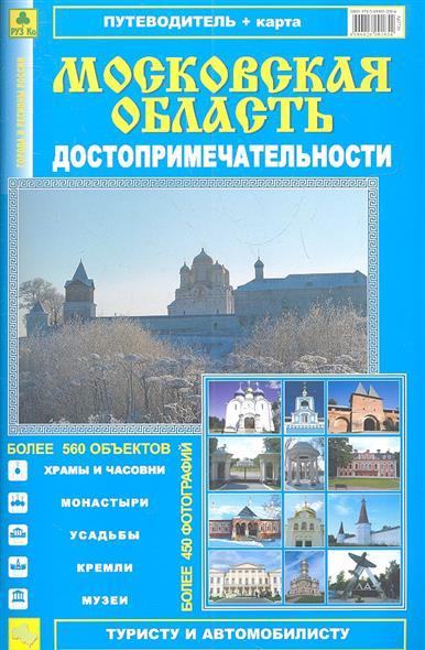 Путеводитель + карта