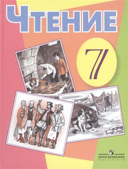 Чтение. 7 класс. Учебник для специальных (коррекционных) образовательных учреждений VIII вида. 7-е издание