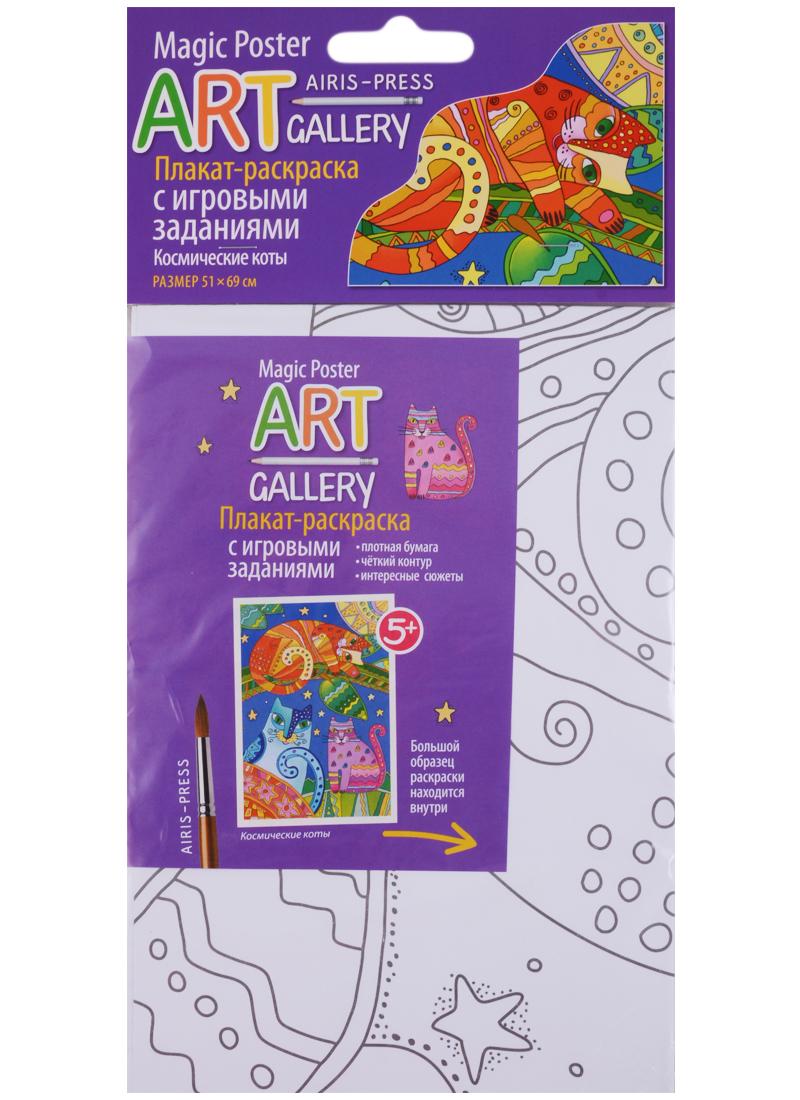 ART-gallery Плакат-раскраска с игровыми заданиями. Космические коты art gallery плакат раскраска english по английскому языку с наклейками my room моя комната