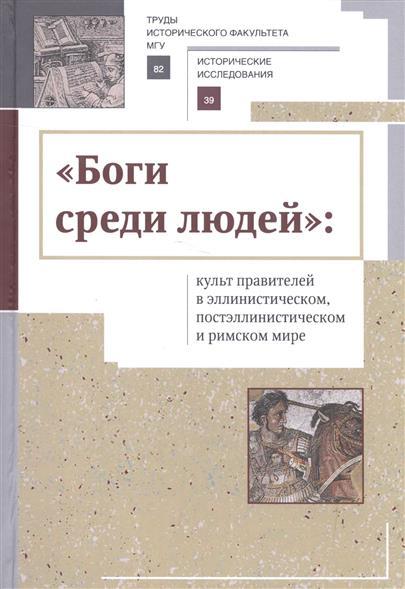 Сапрыкин С., Ладынин И. (отв. ред.) Боги среди людей: культ правителей в эллинистическом, постэллинистическом и римском мире
