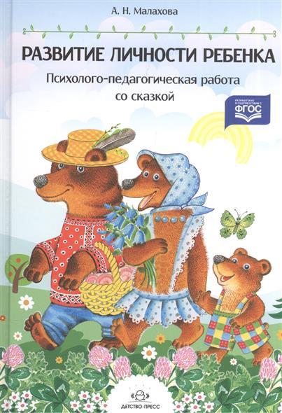 Малахова А. Развитие личности ребенка. Психолого-педагогическая работа со сказкой