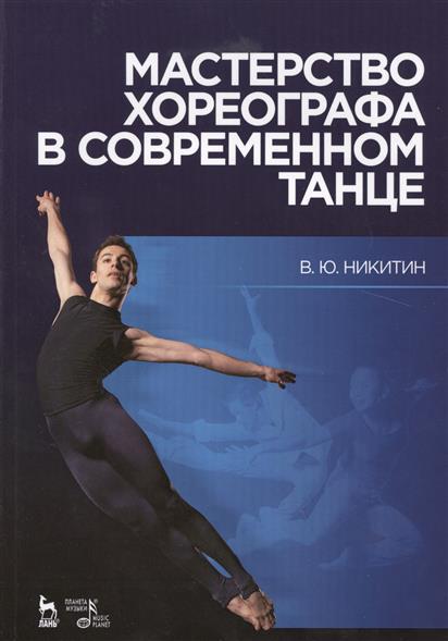 Мастерство хореографа в современном танце. Учебное пособие. Издание второе, исправленное и дополненное