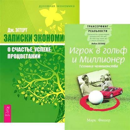Игрок в гольф и миллионер. Записки экономиста о счастье (комплект из 2 книг) ю м юрьев записки комплект из 2 книг