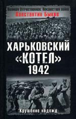 Харьковский котел 1942 год