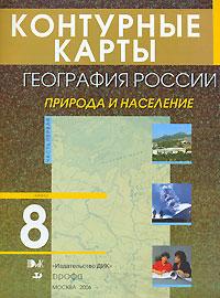 Контурные карты 8 кл География России Природа и население ч.1