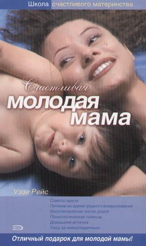 Счастливая молодая мама