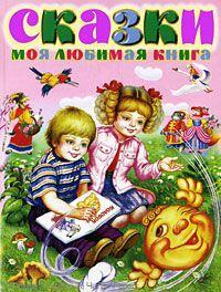 Цыганков И. (худ.) Сказки Моя любимая книга любка мариуш моя любимая книга о животных