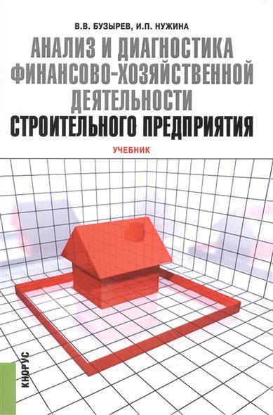 Анализ и диагностика финансово-хозяйственной деятельности строительного предприятия. Учебник