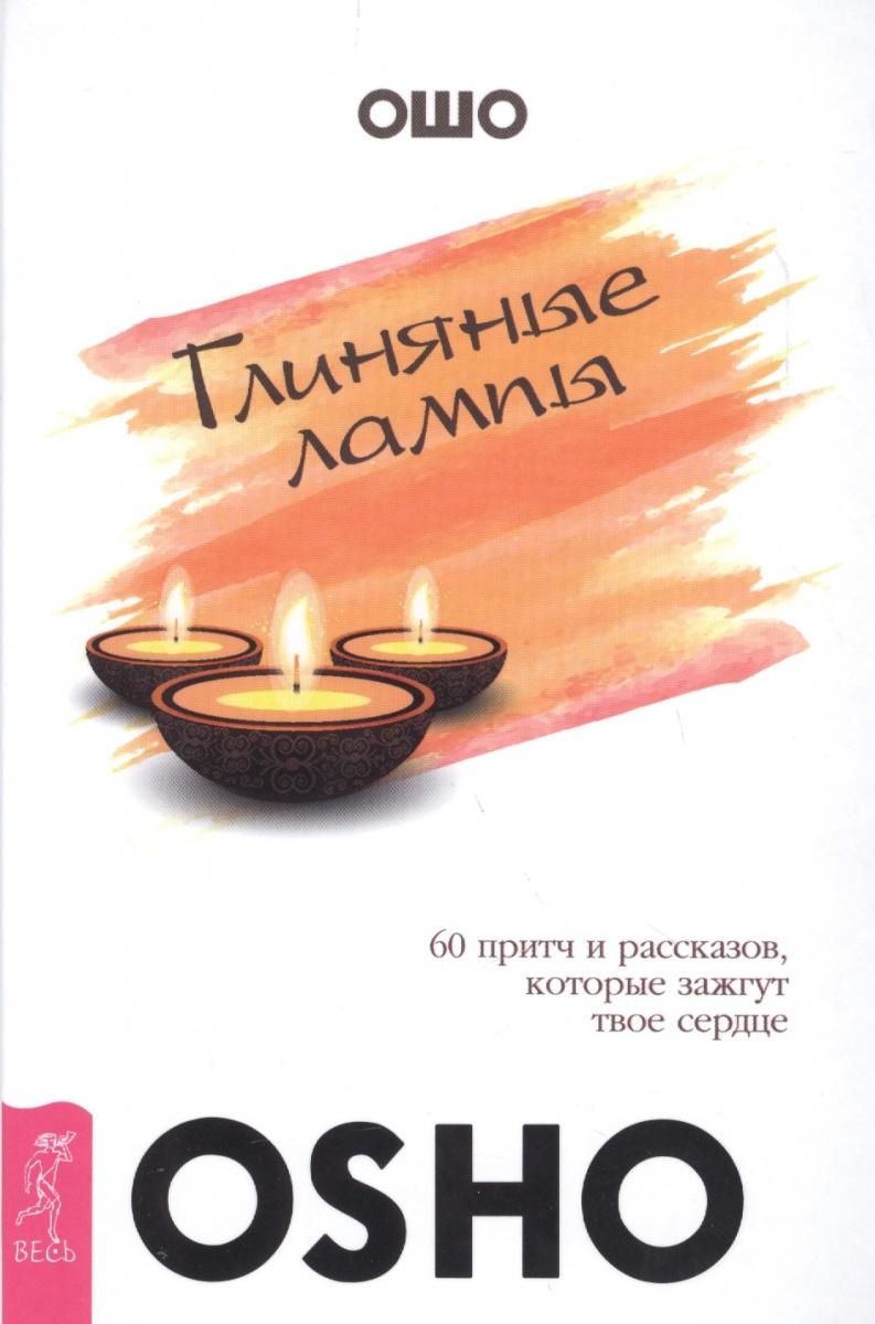 Ошо Глиняные лампы. 60 притч и рассказов, которые зажгут твое сердце книги эксмо там где твое сердце