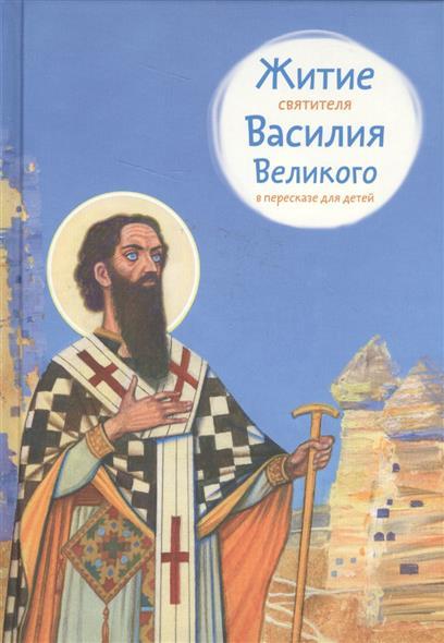 Канатаева А. Житие святителя Василия Великого в пересказе для детей