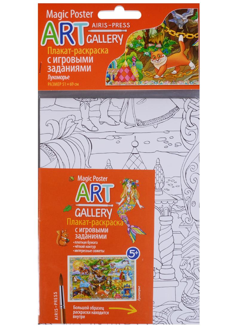 ART-gallery. Плакат-раскраска с игровыми заданиями. Лукоморье art gallery плакат раскраска english по английскому языку с наклейками my room моя комната