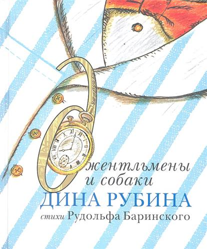Рубина Д. Джентльмены и собаки рубина д синдром петрушки роман