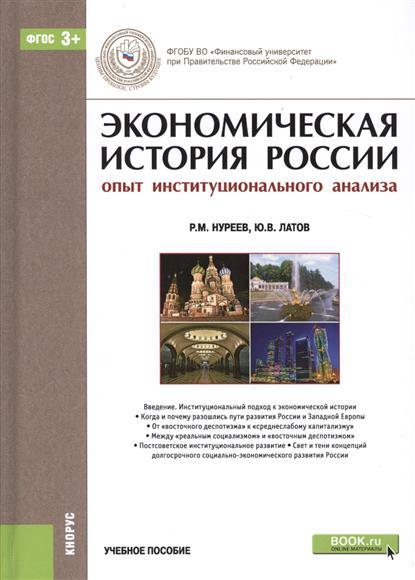 Экономическая история России (опыт институционального анализа). Учебное пособие
