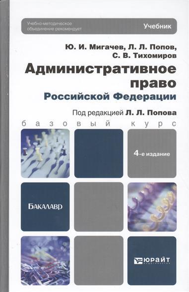 Административное право Российской Федерации. Учебник для вузов. 4-е издание, переарботанное и дополненное