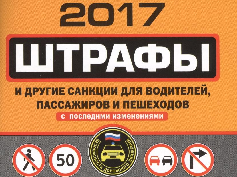 Штрафы и другие санкции для водителей, пассажиров и пешеходов. С последними изменениями на 2017 год от Читай-город