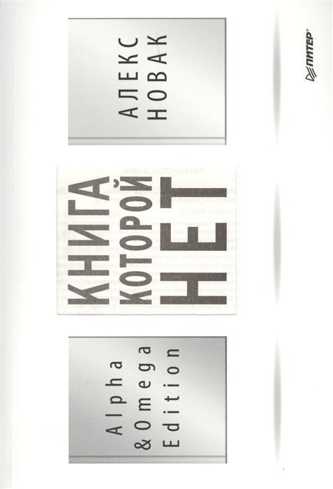 Новак А. Книга, которой нет. Alpha & Omega Edition