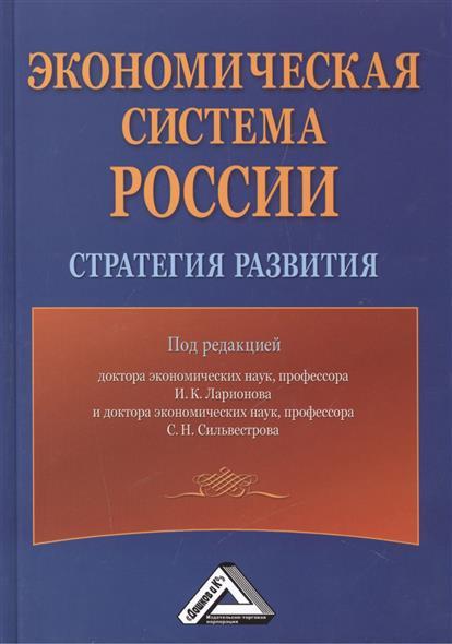 Экономическая система России. Стратегия развития